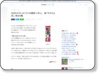 http://news.livedoor.com/article/detail/6802315/