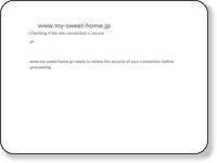 http://www.my-sweet-home.jp/