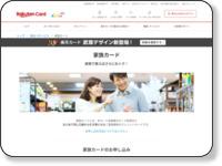 http://www.rakuten-card.co.jp/service/family/