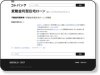 http://kotobank.jp/word/%E5%A4%89%E5%8B%95%E9%87%91%E5%88%A9%E5%9E%8B%E4%BD%8F%E5%AE%85%E3%83%AD%E3%83%BC%E3%83%B3