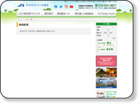 http://www.kenpokukanko.co.jp/tpc/reserve/tpc_tour_lst.php?action=search&searchTags=%E3%81%82%E3%81%BE%E3%81%A1%E3%82%83%E3%82%93