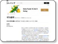 http://kotobank.jp/word/%E3%82%BC%E3%83%AD%E9%87%91%E5%88%A9