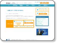http://www.asax.co.jp/44campaign/?utm_source=Google&utm_medium=cpc&utm_campaign=44&gclid=CJ27r72kuboCFYMopQoduBwACg