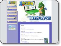 http://www.tamasoft.co.jp/pepakura/index.html