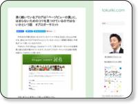 http://blog.tokuriki.com/2013/08/post_762.html