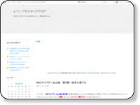http://blog.goo.ne.jp/rein_pro