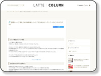 http://latte.la/column/15930040