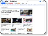 http://news.tbs.co.jp/20140831/newseye/tbs_newseye2287460.html