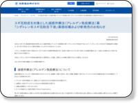 http://www.torii.co.jp/release/2014/140902.html