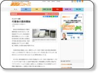 http://www.townnews.co.jp/0402/2014/09/05/250471.html