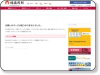 http://www.minpo.jp/news/detail/2014090417849