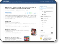 http://prtimes.jp/main/html/rd/p/000000026.000010538.html