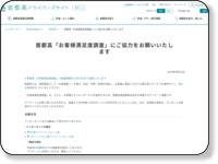 http://www.shutoko.jp/news/2014/data/09/12_CS/