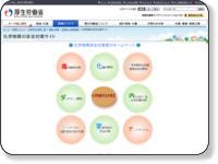 http://www.mhlw.go.jp/new-info/kobetu/seikatu/kagaku/