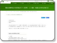 http://www.e-nexco.co.jp/road_info/important_info/h26/1015/
