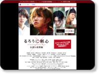 http://www.amuse-s-e.co.jp/rurouni-kenshin/