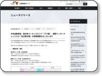 http://www.c-nexco.co.jp/corporate/pressroom/news_release/3563.html
