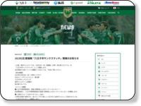 http://www.verdy.co.jp/lancelot/cms/siteuser/newsdetail/user_id/f98c078b5e46cce02fd686fadbff9929/id/fd68efa6d76be234d52ce03dbceaf1cc