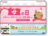 http://kisarazu-aeonmall.com/