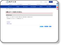 http://www.kobe-u.ac.jp/NEWS/info/2014_11_06_03.html
