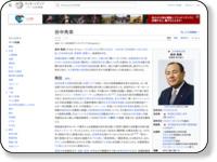 http://ja.wikipedia.org/wiki/%E7%94%B0%E4%B8%AD%E8%A7%92%E6%A0%84