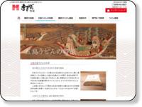 http://masuda-udon.co.jp/tokuchou/index.htm