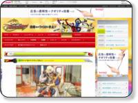 http://www.tv-asahi.co.jp/ninnin/contents/Story/0015/