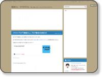 http://hiroma20.hateblo.jp/