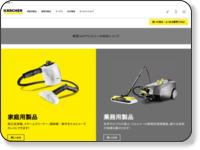 http://www.karcher.co.jp/jp/Home.htm