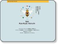 http://plaplus-project.jp/