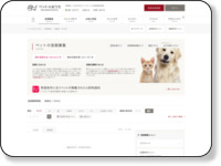 http://www.pet-home.jp/contribute_user_170649/