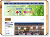 http://mitsubachi.aoba.link/