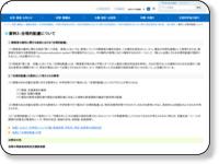 http://www.mext.go.jp/b_menu/shingi/chukyo/chukyo3/044/attach/1297380.htm