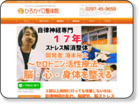 http://www.hiro-chiro-seitai.com/