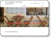 http://cafepico.jp/