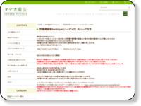 http://www.tanakanursery.com/item/B000001/