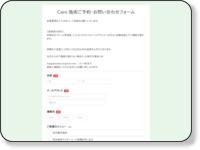 https://ssl.form-mailer.jp/fms/5afd1586416647