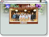 http://web.archive.org/web/20150905195351/http://www.tbs.co.jp/ainogekijyo/onsengo/index-j.html
