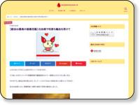 http://sugarloss.net/blooddonation/