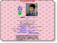 http://www.iplus.jp/~asagao/#sinkan