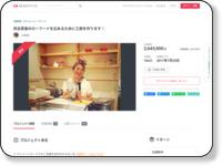 https://readyfor.jp/projects/meisanrawfoodshop2017