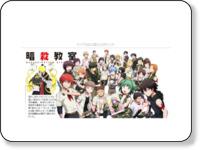 http://otalover.ikidane.com/anime/ansatsu/index.htm