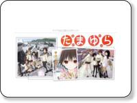http://otalover.ikidane.com/anime/tamayura/index.htm
