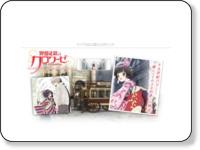 http://otalover.ikidane.com/anime/yune/index.htm