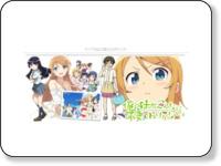 http://otalover.ikidane.com/anime/oreimo/index.htm