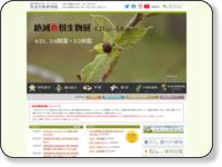 http://www.tbg.kahaku.go.jp/