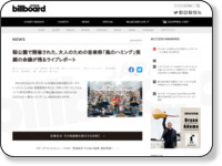 http://www.billboard-japan.com/d_news/detail/22533