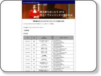 http://www.kimurakan.com/kanban/kanban061.php