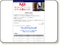 http://www.kimurakan.com/kanban/kanban088.php