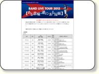 http://www.kimurakan.com/kanban/kanban074.php